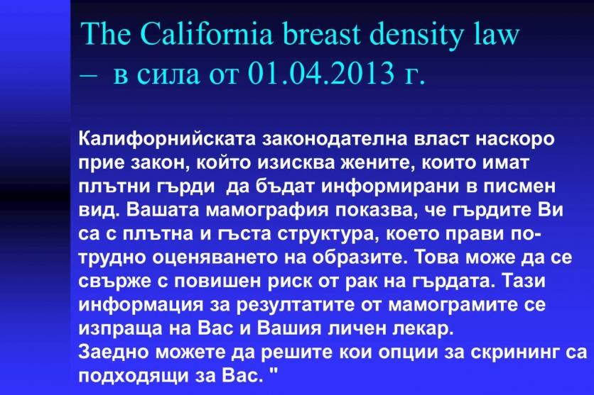 Плътните гърди - висок риск за развитие на карцином. 54